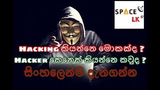 What is Hacking ? (Sinhala) | Space LK