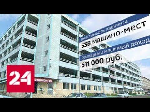 Чудеса гаражного строительства: как обманывают москвичей - Россия 24