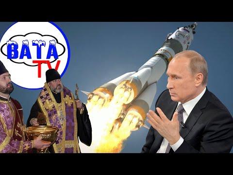 Почему России в космос опять не взлеталось
