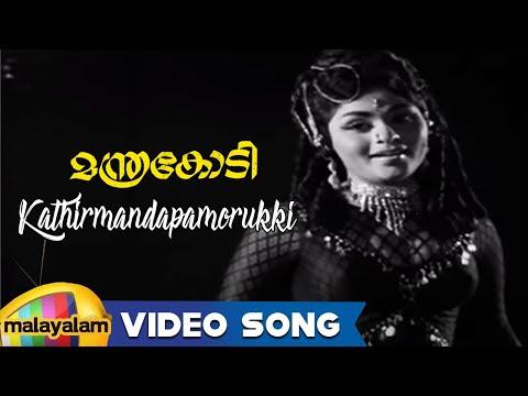 Manthrakodi Movie Songs - Kathirmandapamorukki Song - Prem Nazir, Vijaysree, Ms Viswanathan video