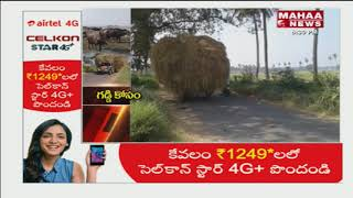 Famers Facing Problems Due to Grass Problems in Krishna District