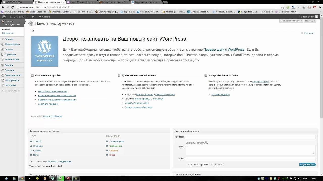 Как сделать несколько записей на странице wordpress