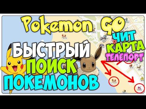 Pokemon Go ЧИТ | Телепорт к покемонам | Карта онлайн