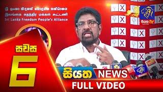 Siyatha News   06.00 PM   23 - 05 - 2020