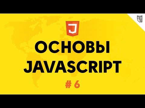 Основы Javascript 6 - строки.