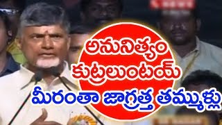 I Never Make Mistake In My 40 Years Political Career: CM Chandrababu | Visakhapatnam