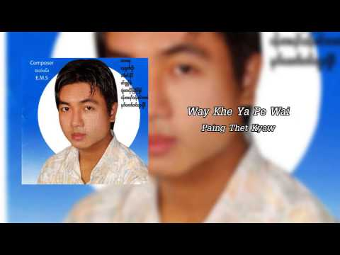 Way Khe` Ya Pe Wai - Paing Thet Kyaw video
