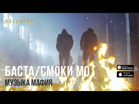 Баста / Смоки Мо - Музыка Мафия