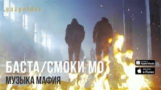Клип Баста - Музыка якудза ft. Смоки Мо