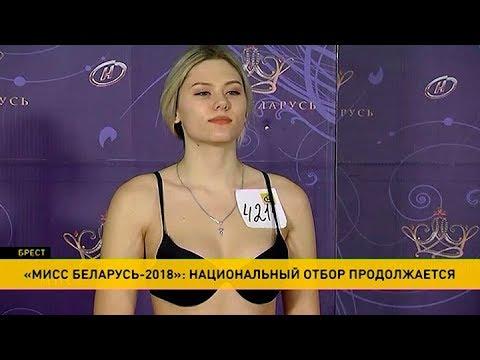 Национальный отбор конкурса «Мисс Беларусь-2018» прошёл в Бресте