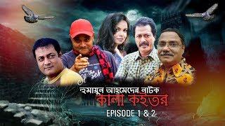 Bangla Natok | Kala Koitor | Humayun Ahmed | Shaon | Episode 1 & 2