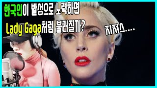 Baixar 한국인이 발성으로 노력하면 Lady Gaga처럼 낮은 목소리로 불러질까?