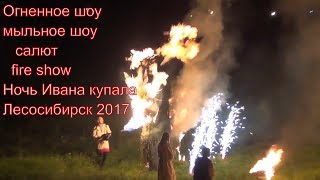 Салют фейерверк фаер шоу Мыльное шоу Ночь Ивана Купала 6 июля 2017 Лесосибирск Огненное шоу firework