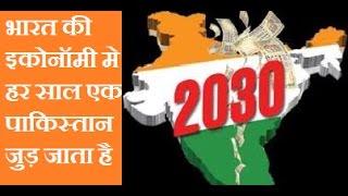 Pakistan Wake Up India Will be World's third Largest Economy in next 15 Year