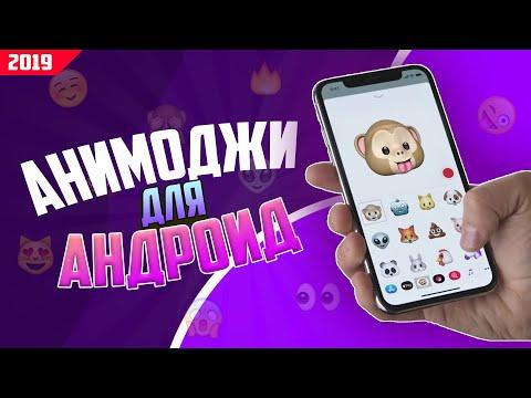 КАК СДЕЛАТЬ Animoji на любом Android?