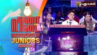 Vina Vidai Vettai Juniors - 07-02-2016