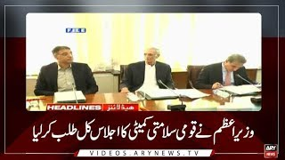 Headlines | ARYNews | 2300 | 20 February 2019