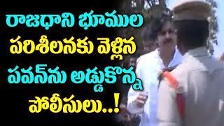 Janasena Chief Pawan Kalyan Sensational Comments On Govt over Amaravati Farmers Issue | TTM