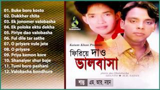 Firiye dao valobasha | Shanto & M. R. Noyon Audio Jukebox