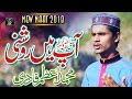 New Naat 2018 - Aap Hain Roshni - Muhammad Azam Qadri - Released by Studio 5