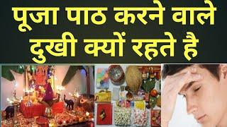 पूजा पाठ वाले दुखी क्यों रहते है(Tantrik Mahakali Nath)