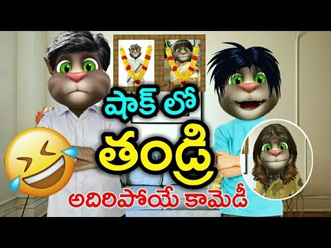 Father in shock talking tom new funny comedy video | Telugu Comedy King