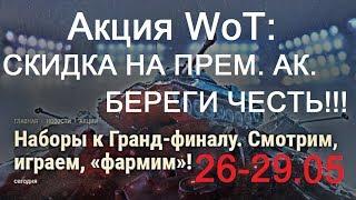 Акция WoT: Прем. Ак. со скидкой. Береги ЧЕСТЬ !!! 26-29 мая 2017