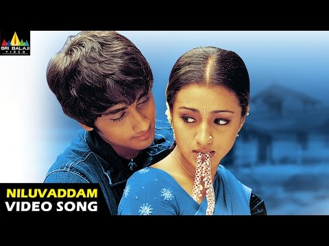 Nuvvostanante Nenoddantana Songs | Niluvaddam Video Song | Siddharth, Trisha | Sri Balaji Video