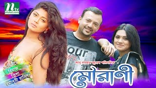 Bangla Telefilm 2017 | Mourani (মৌরাণী) | Tisha, Riaz, Moushumi Hamid | Directed By Abu Rayhan