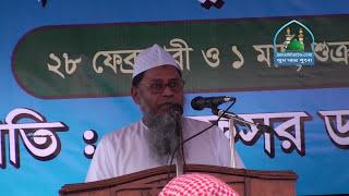 বিবিধ বিষয় | Bibidh Bishoy by Dr Muhammad Asadullah Al Galib | New Bangla Waz