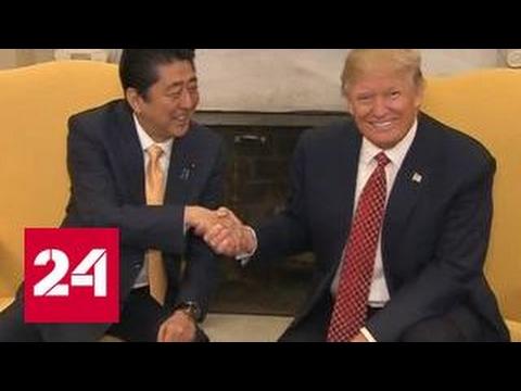 Визит Абэ в Вашингтон: новая эпоха в отношениях США и Японии началась