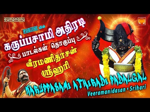 கருப்பசாமி அதிரடி பாடல்கள் தொகுப்பு | Karuppasamy songs Athiradi hits | Veeramanidasan | Srihari