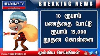 News Today Tamil Live | Tamilnadu News Today | 15-10-2019 Today News Tamil