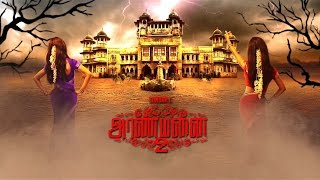 Aranmanai 2 First Look Motion Poster