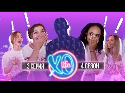 БЫВШИЙ ПАРЕНЬ МАРЬЯНЫ РО В XO LIFE / 4 сезон 3 серия