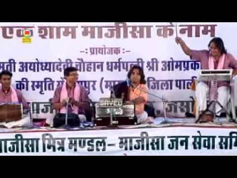 Gurudev Daya Karke.........prakash Mali Bhajan....by Uttam 9892202190 video