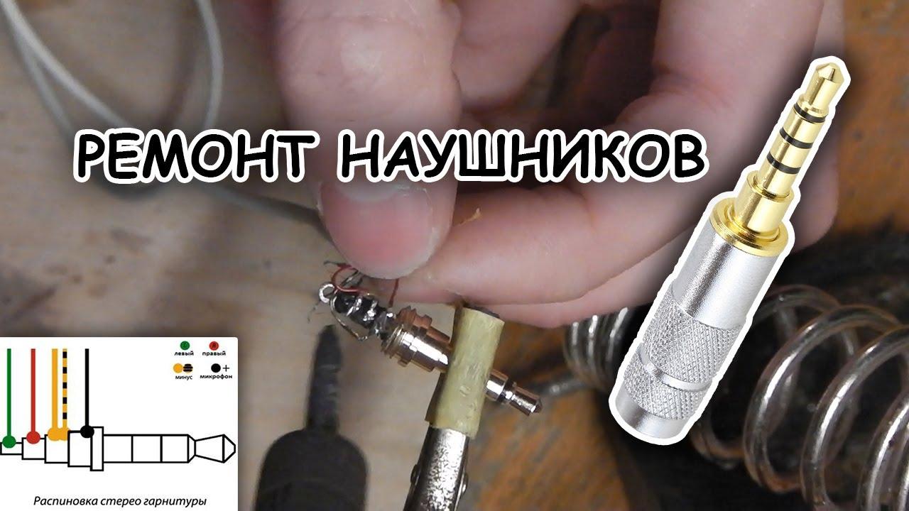 Разъем для наушников своими руками