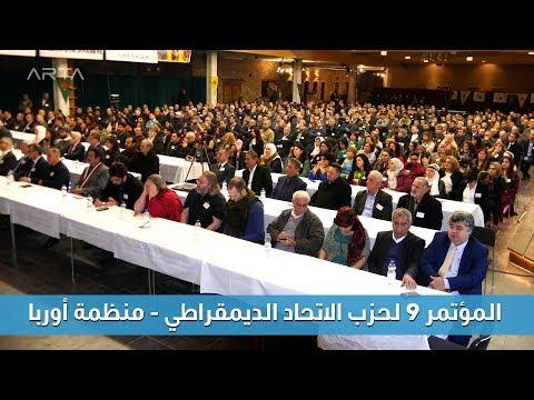 المؤتمر التاسع لحزب الاتحاد الديمقراطي - منظمة أوربا 14/01/2018