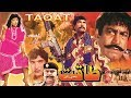 TAQAT (1984)   SULTAN RAHI, ANJUMAN, MUSTAFA QURESHI, NANHA   OFFICIAL PAKISTANI MOVIE