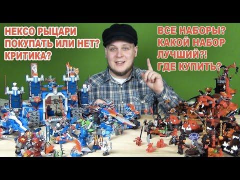 «Лего Нексо Найтс Смотреть Мультик На Русском 8 Серия» — 2004