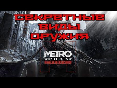 Metro 2033 Redux | Скрытые, секретные виды оружия