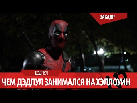 (На Русском)Чем Дэдпул занимался на Хэллоуин/How Deadpool Spent Halloween