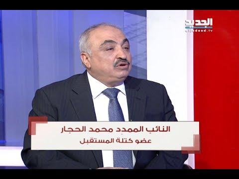 الحدث – النائب الممدد محمد الحجار