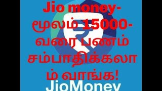 HOW TO MAKE MONEY IN JIO MONEY UPTO RS 15000 (TAMIL)
