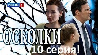 Осколки 10 серия! сериал 2018