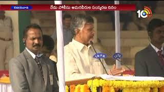 రౌడీయిజం అనే మాట ఉండటానికి వీలులేదు... | Chandrababu Address at Police Commemoration Meet