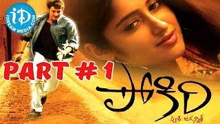 Pokiri (2006) Full Movie Part 1/2 - Mahesh Babu - Illeana - Prakash Raj
