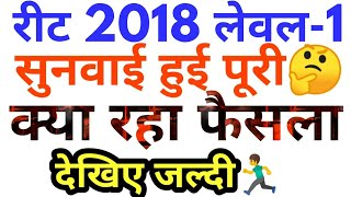 Reet 2018 level 1 high court sunvai latest news today,level 1 reet latest update today