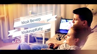 МОЙ ВЕЧЕР | My Evening Routine | MAKEUPKATY