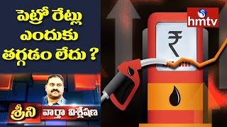 Why Petrol, Diesel Are Not Under The GST? | News Analysis With Srini | hmtv